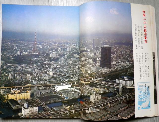 1970年の東京の全景はこれ。