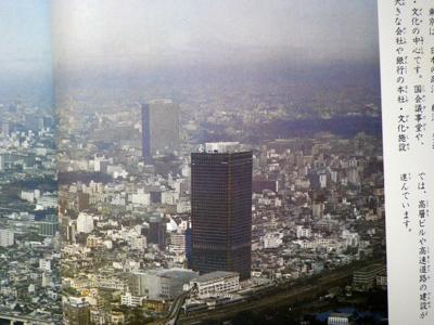 このくらいの高さのビルが霞ヶ関ビルディング(36階建て)と世界貿易センタービル(40階建て、1970年竣工)しかないのだ。