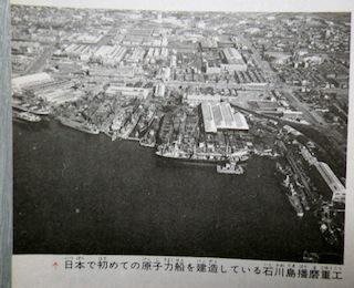 石川島播磨重工の造船所