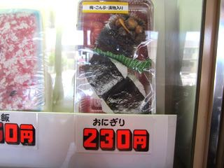 おにぎり230円。