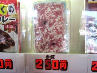 赤飯250円。