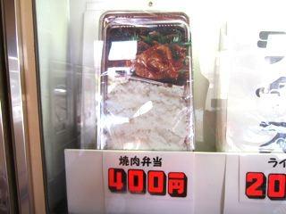 焼肉弁当400円。