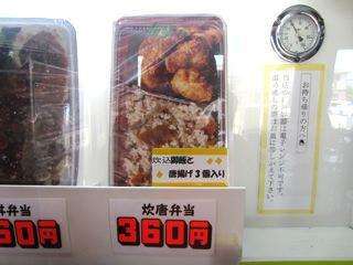 唐揚げ&炊き込みごはん弁当360円。