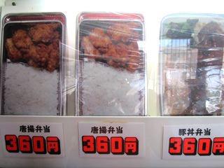 唐揚げ弁当、豚丼弁当360円。なるほど。