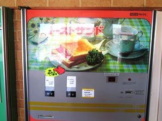 そして、トーストの自販機もあります。