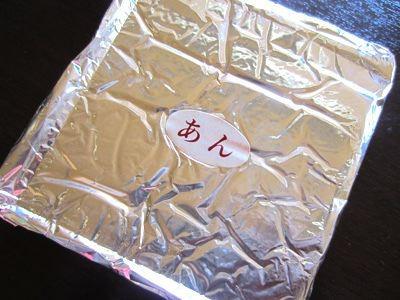 この銀紙の包装がいいね! 「あん」のシールもたまりません。