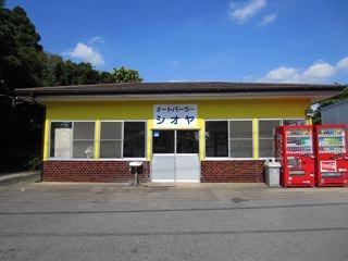 オートパーラーシオヤ。黄色い建物が、南国みたいね。