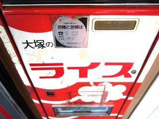自販機ボンカレー…。食べてみたかったな。