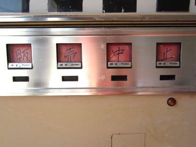このパーラー、半分の機械が稼働していなかった。販・売・停・止かあ。