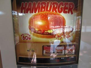 ハンバーガーは動いてるぞ!
