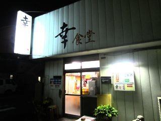 佐倉市の大盛りで有名な店「幸」に行って、