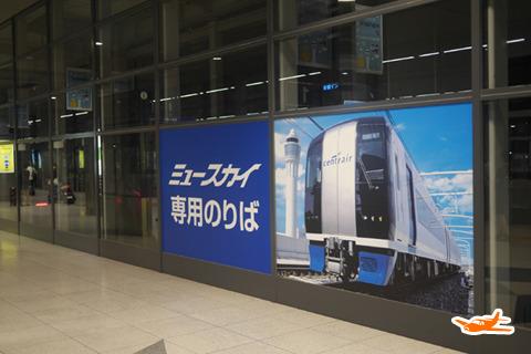 名古屋までは350円プラスして特急乗ってしまおう、1200円、30分弱で着く