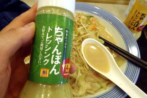 ゆず胡椒味、ショウガ味のドレッシングで味を調整できる