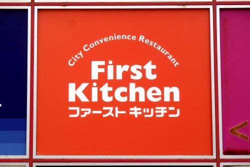私はあまり外食をしないので、ファーストキッチンに入るのも初めてだ