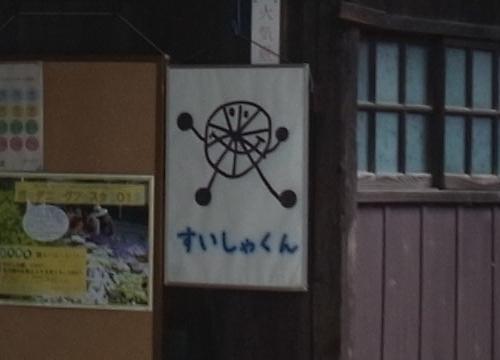 なんだって!(写真は水車ロゴマーク「すいしゃくん」)