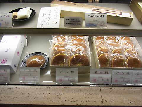 どら焼と白鳥の湖(超美味しい)というお菓子を購入
