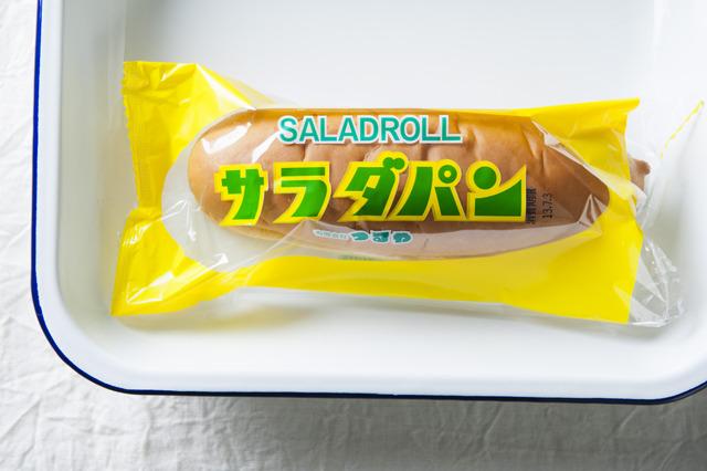 出た、サラダパン