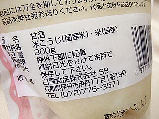 原材料は米麹と米のみ。砂糖や保存料など一切無し。それでもしっかり甘い。