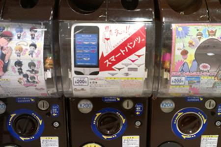 なんだよ、スマートパンツって。そこ、iPhoneで一番押すとこじゃん。
