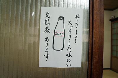 味のある張り紙。「asahi」のロゴがアサヒ飲料のウーロン茶なのか、それとも店名なのかは不明