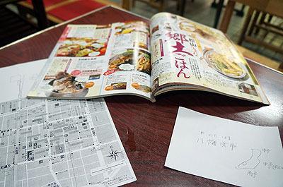 八幡浜の場所を図で説明してくれたり、観光地図やガイドブックまで持ってきてくれた。親切!