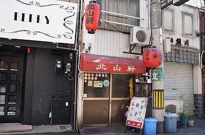 北山軒というお店。「元祖松山ラーメン」っていう看板が出ていた(この写真はは翌朝撮ったので出てない)