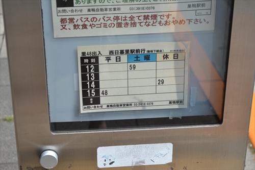 巣鴨駅前のバス停の時刻表。ホントに一便しかない!