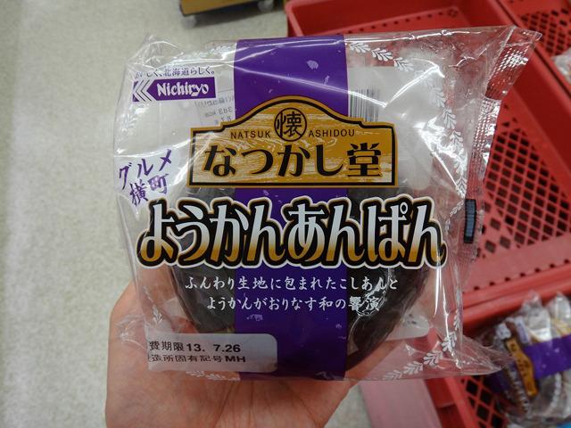 すべりこんで小野さんから、あんぱんにようかんをかけたタイプのパンの発見も報告された。種類あるなあ
