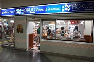 新札幌の店