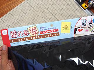 貼れるベルベット。こんなのも100円。