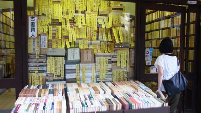 敷居の高そうなお店とは例えばこういう所だ。難しそうな本が並んでる