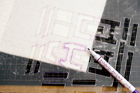 そのテンプレートでフェルトに切り取る線を描く。チャコペンを久しぶりに使った。