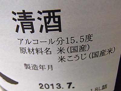 日本酒は15%程度。ビールだと5%程度です。ウイスキーなどは40%ぐらい。