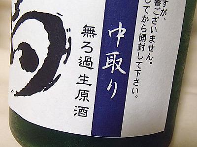 滋賀県湖南市の北島酒造の北島純米吟醸無濾過生原酒吟吹雪。力強くフレッシュな味わいが楽しめる。ちなみに「中取り」は酒をしぼって流れ出てきたものの中間の部分。しぼり始めを「あらばしり」。最後の部分を「せめ」といいます。