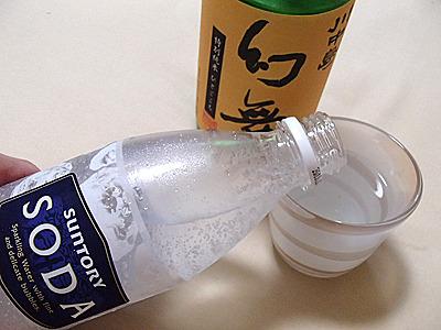 1対4程度でソーダ割り。長野県長野市の酒千蔵野の幻舞特別純米 無濾過生原酒ひとごこちを使用。