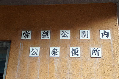 力強い漢字だけの看板を見ると