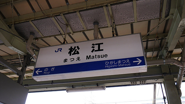 松江にやってきました!