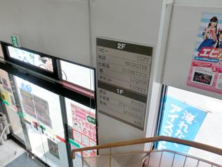 1階は主に食品類、2階に雑誌などを売っている