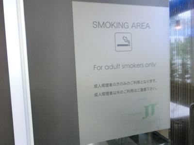 おまけに喫煙ルームまで完備するという心配り