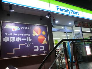ファミリーマート神保町店