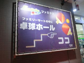 日本で唯一の卓球ができるコンビニ