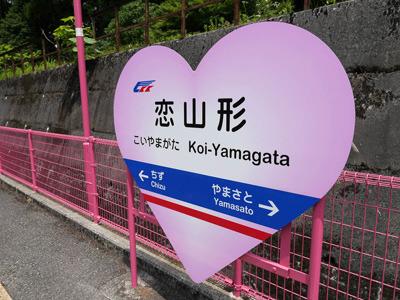 駅名標もピンク……しかもハート型ッ!
