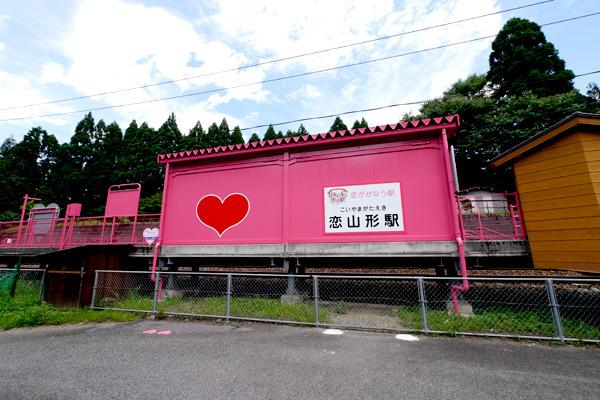外から見ると、さらに衝撃的な「恋山形駅」