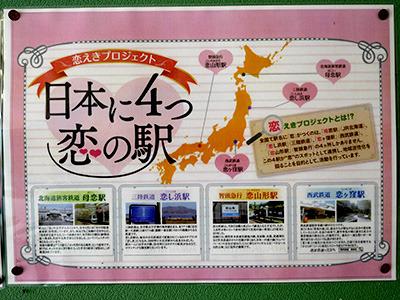 名前に「恋」の文字が入ったJR北海道の「母恋駅」、三陸鉄道の「恋し浜駅」、西武鉄道の「恋ヶ窪駅」、 そして「恋山形駅」による「恋えきプロジェクト」