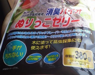 「消臭バイオぬりっこゼリー」!商品名だけでは用途がまったく想像できない。