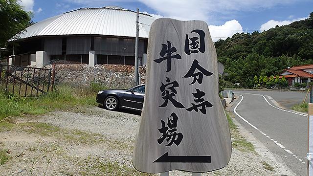 隠岐国分寺は後醍醐天皇が住んでいた場所。奥に見えるドームが牛突場「隠岐モーモードーム」。全天候型の闘牛場である。