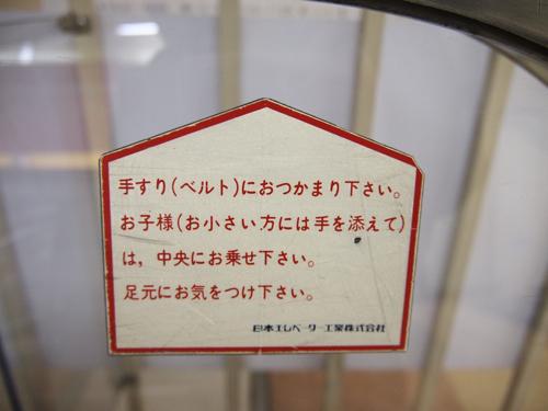 日本エレベーター工業製なのである。当然、この将棋の駒みたいな注意ラベルも初めて見る。