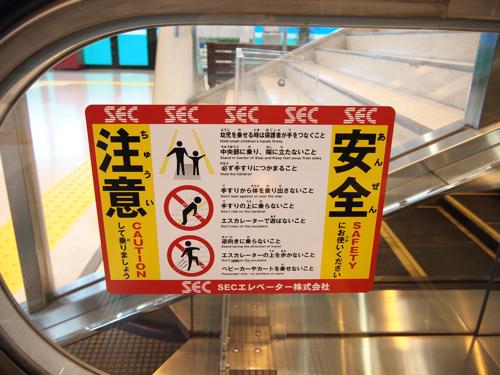 そしてやっぱりこの注意ラベルも初めて見る。細かい話をすると、安全喚起ステッカーは日本エレベータ協会発行のものが主流なので、メーカーオリジナルというだけでも珍しいんです。本当に細かい話ですが。