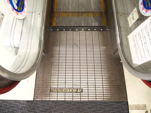 だってここのエスカレーター、「MASUDAKIKAI」製なのだ。
