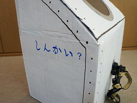 調査船「しんかい6500」をイメージして作ったので、ボディにもそう書いた。そのまま書くのははばかられたので、疑問形にした。しんかい?しんなのかい?